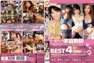 辣妹家庭教师BEST4小时!! 上原亚衣 椎名由奈 周防雪子 成宫瑠璃