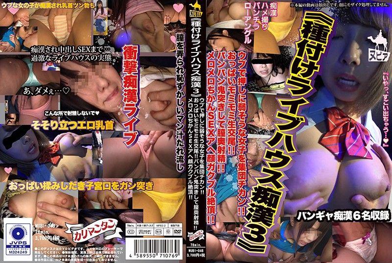 播种展演空间痴汉 3