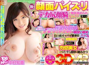 【3】VR 压脸乳交&巨尻颜面骑乘窒息性爱 中村知惠 第三集