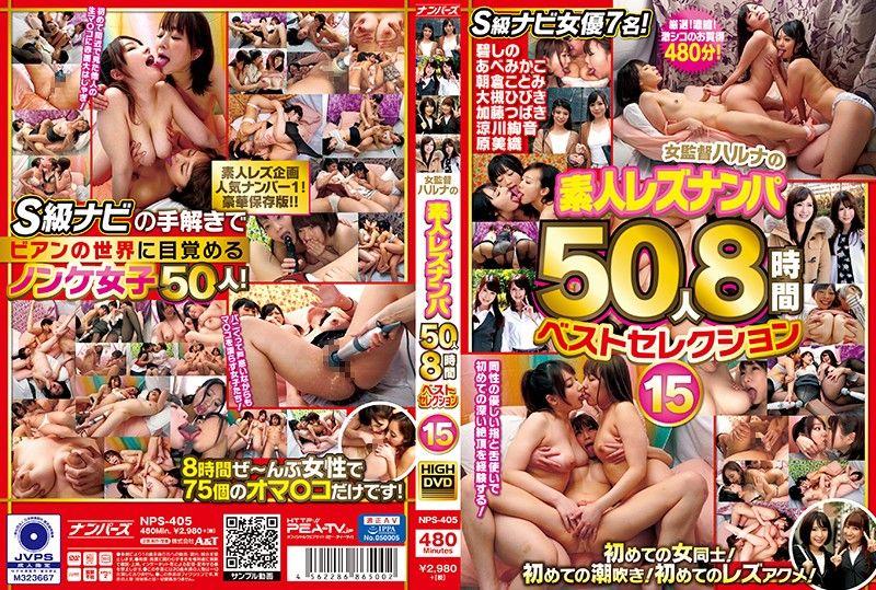 女导演春菜搭讪素人蕾丝边  50人8小时精选 15 下