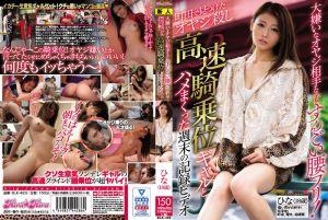 与町田发现幹掉大叔高速骑乘位辣妹週末做爱纪录片
