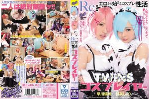 Re:从幹砲开始的角色扮演性活 迹美朱里 早川瑞希