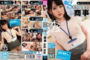 志田雪奈×SUKESUKE#13耻部上场!日本SUKESUKE商事 志田雪奈