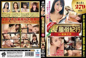 裏风俗纪行 in関东近郊 URFD-012 下