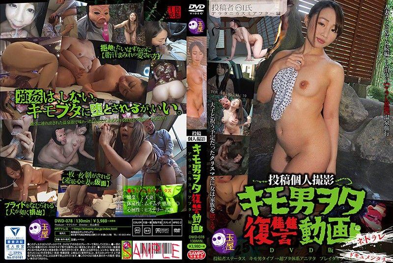 肥宅报復肏翻妳 新霞系列之后DVD版