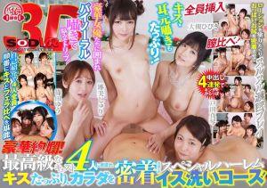 【2】VR 紧贴爱爱超高级后宫泡泡浴 好色椅全员中出篇 第二集