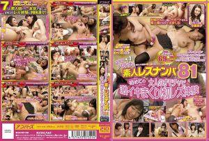 女导演春菜搭讪素人蕾丝边 81