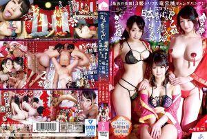 超淫乱日本民间故事 7 乙姬、辉夜姬、织女、牛郎、金太郎 龙宫城3姬乱交
