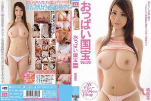 巨乳国宝 Vol.03 橘优花