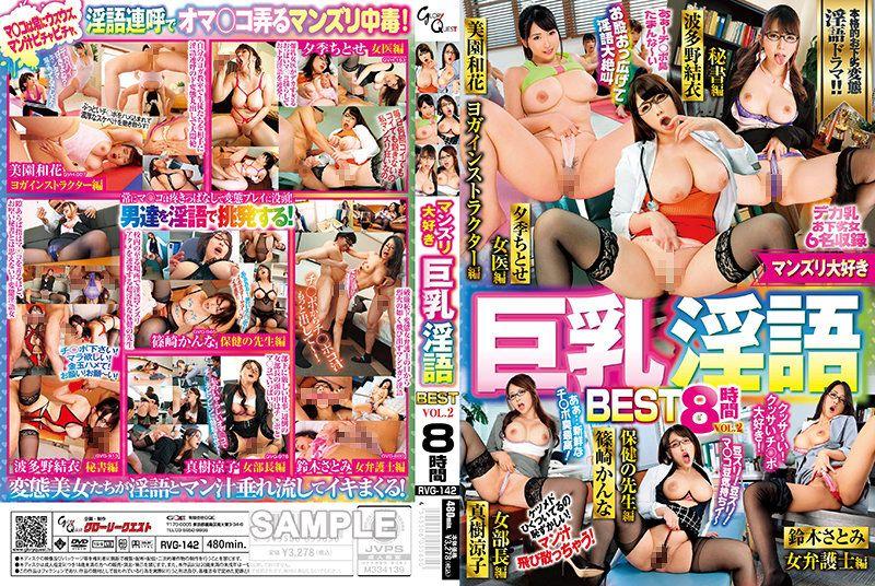 超爱磨鲍巨乳淫语精选vol.2 下