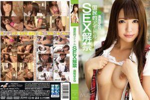 国民的偶像SEX解禁 逢坂春菜