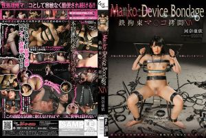 铁管拘束肏爆淫穴 XIII 河奈亚依