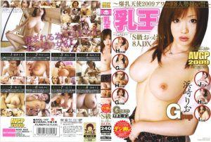 乳王 ~爆乳天使2009アワード8人势揃い!!!~