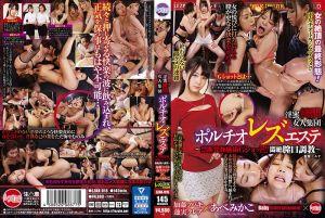 淫蜜拷问女集团 子宫颈蕾丝边按摩店 禁断究极按摩!!闷絶膣口调教