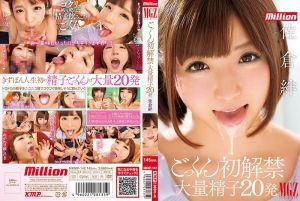 解禁吞洨肏好20发射满足 枢木美栞