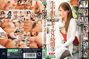 中出辣妹 8小时 Special 3