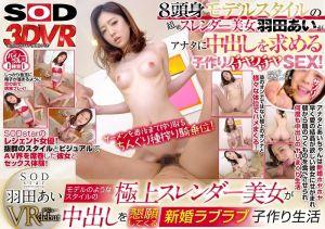 【3】VR SODstar 窈窕美女求你中出甜蜜新婚生活 羽田爱 第三集