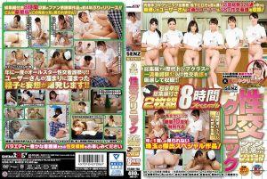 幹砲诊所感谢祭2017 超豪版总集篇 8小时  第一集