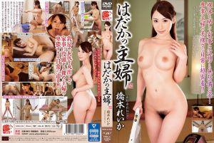 全裸主妇 桥本丽香(31)