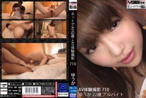 素人应徵A片幹砲体验 710