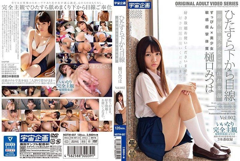 总是往下看目线 银河级美少女服侍倶乐部 樋口三叶 Vol.002