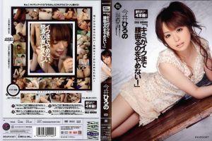 「在你高潮为止,绝对不会停止扭腰摆臀!」 今井广野