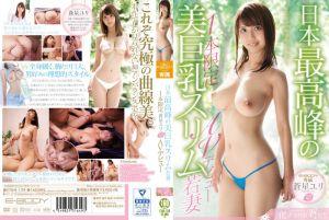日本最高峰の美巨乳スリム若妻 苍星ユリ25歳 1本限定AVデビュー