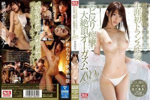 河北彩花 生涯初トランス性交 エビ反り・痉挛・大絶顶オーガズム180分スペシャル