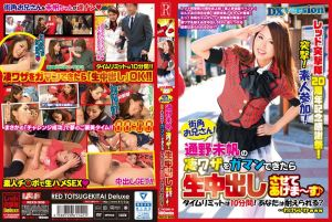 RED突撃队20周年纪念 忍住通野未帆高超淫技就让你无套★内射!