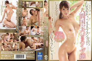 E-BODY 每天尻10发国宝级G奶风俗妹肏下海 诗琉