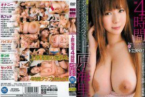 上原海里巨乳特辑BEST4小时