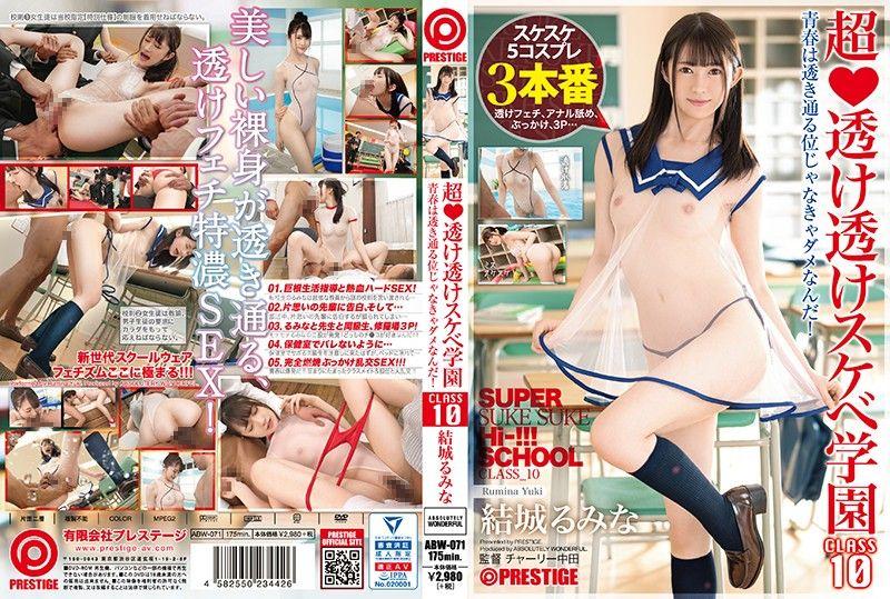 超!通透下流学园精选 10 结城瑠美奈