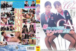 双重卡斯 稻川枣&三浦舞 羞耻过头的国际线空姐头等舱研修