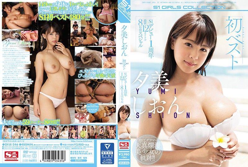 夕美紫苑初精选 S1出道1周年 最新12片8小时特别编 上