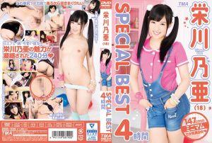 荣川乃亚特别精选 4小时