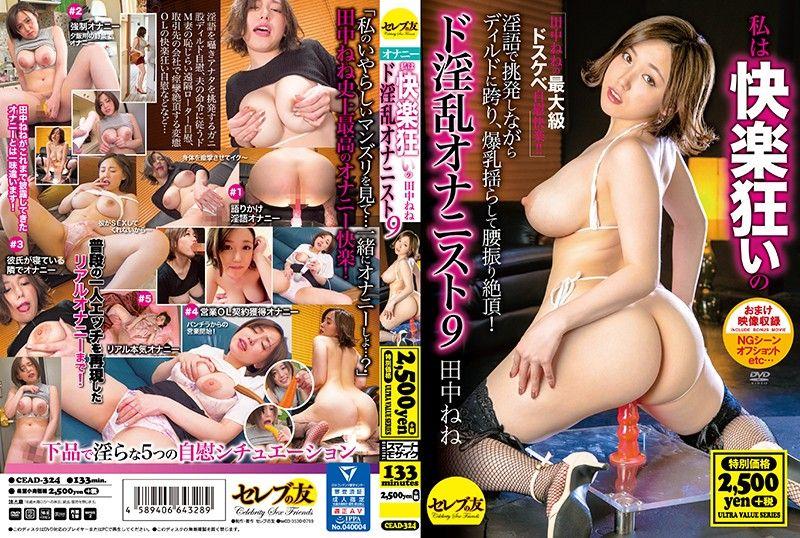 我是快乐疯狂的超淫乱自慰者9 田中宁宁