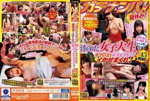 ガチナンパ!夏休み! 浮かれた女子大生 福冈・金沢・奈良・静冈・冈山から上京!オマ○コを限界ピストンでイかせまくれ!合计15射精!-下