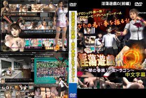 淫荡游戯Ω(前编)~闇之眷族vs女龙族~