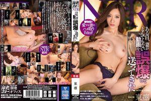 某天妻子误上传不得了的影片 NTR 东凛