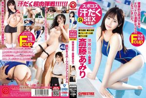 幹翻运动妹4砲!23 体育系・斋藤亚美里