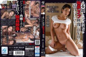 今、失踪した爱しい新妻の轮姦レイプ映像が DVDで送りつけられて来た… 今井夏帆