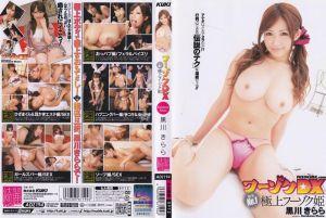 特种行业 DX 黒川琦拉拉