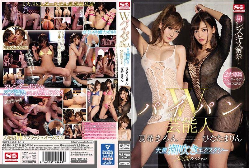 日向真凛&夏希栗 W白虎艺能人 大量潮吹高潮3小时特别编