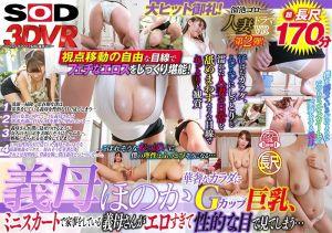 VR 长篇 G奶巨乳义母迷你裙诱惑 第四集