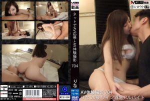 素人应徵A片幹砲体验 704
