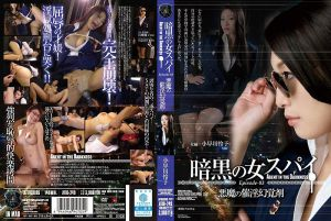 暗黑女间谍 Episode-03 恶魔的催淫幻觉剂 小早川怜子