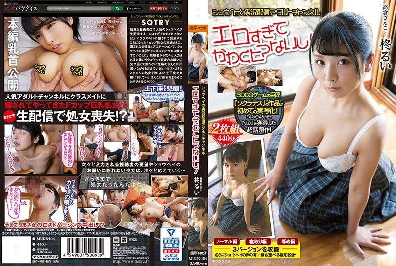 翔平的实况转播成人频道 『火辣到让你没空擦干!』 柊留衣 上