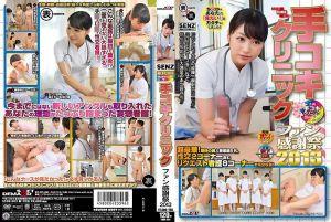 手淫诊所 影迷感谢祭 2013