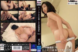 素人应徵A片幹砲体验 701