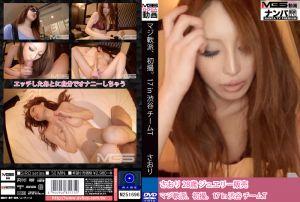 真实搭讪后首拍 17 in 涉谷 T小队 沙织